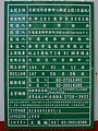 Northern Site, Taipei Music Center construction sign 20171210.jpg