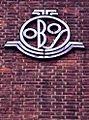 OBOS-emblemet.JPG