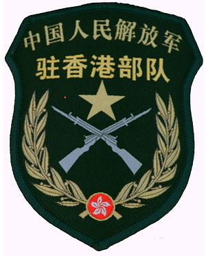 PLA HK 07 Army arm badge