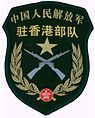 PLA Hong Kong Garrison arm badge