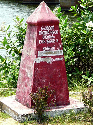 Peruman railway accident - Memorial at Peruman