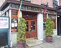 Peter McManus Cafe entrance.jpg