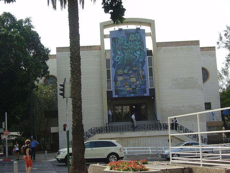 בית הכנסת הגדול ברמת גן