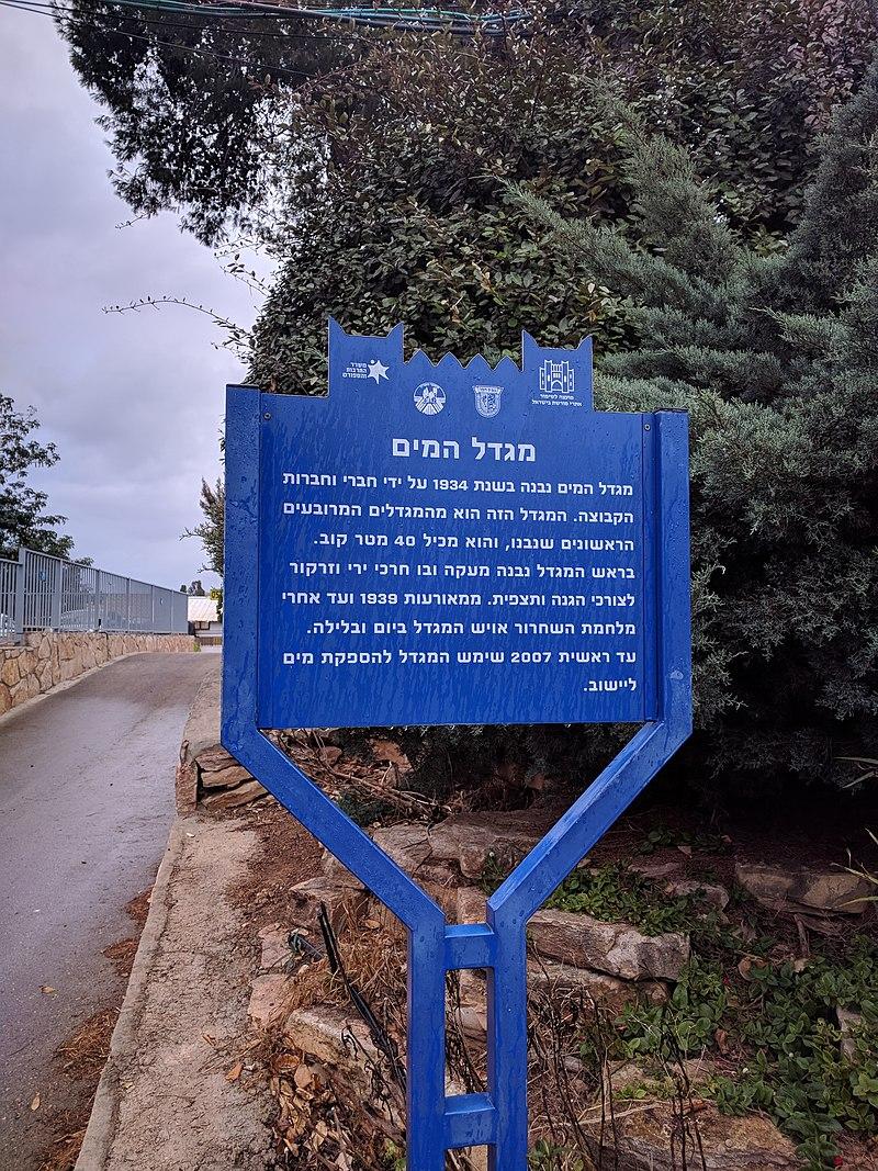 השלט הכחול ליד מגדל המים במשמר השרון