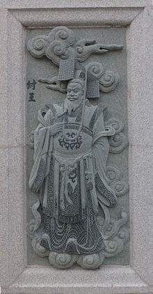 Pingi Sien Si - 030 Zhou-ŭang, reĝo Zhou de Shang (15513160124).jpg