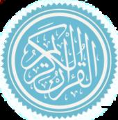 6cb92d59d الإعجاز العلمي في القرآن - ويكيبيديا، الموسوعة الحرة