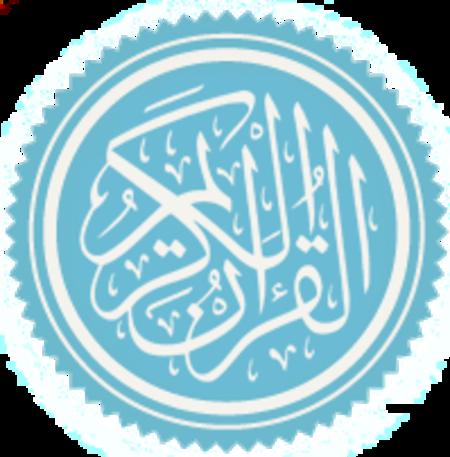 Quran2.png