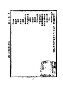 ROC1914-01-06--01-31政府公报598--623.pdf