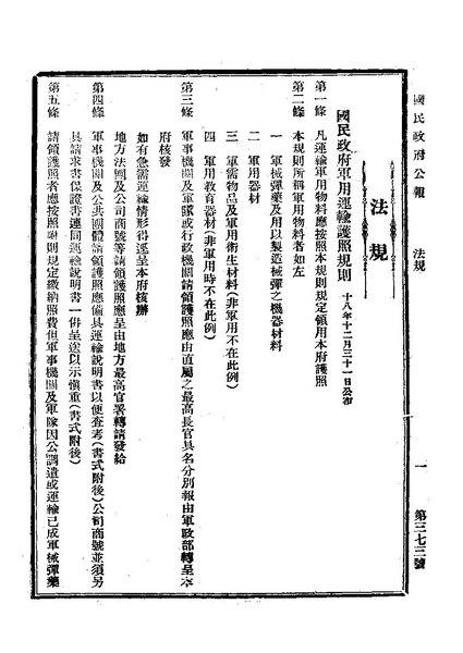File:ROC1930-01-20國民政府公報373.pdf