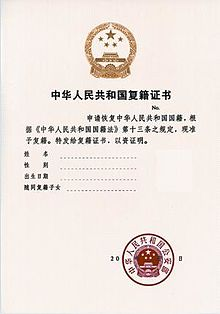 restoration of nationality certificate of the peoples republic of china
