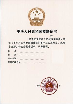 Nationality law of China - Restoration of nationality certificate of the People's Republic of China