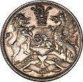 Reverse of 1 Qiran Iranian Coin - Fath Ali Shah Qhajar - 1831.jpg
