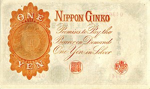 1 yen note - Image: Revised 1 Yen Bank of Japan Silver convertible back