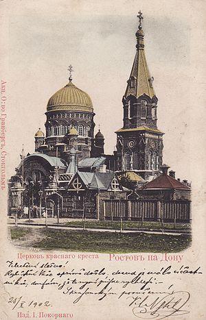 Храм на открытке 1902 года