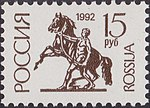 Russia stamp 1992 № 59.jpg