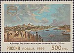 Russia stamp 1996 № 286.jpg