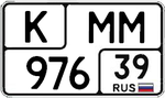 Russian antique vehicle license plate.png