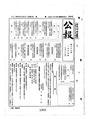Ryukyu Gov Bulletin 1967-10-27-01.pdf