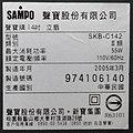 Sampo SKB-C142 spec tag 2005-03.jpg