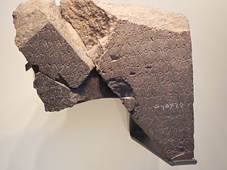 Tel Dan Stele, referring to the House of David. Wikimedia Commons, by yoav dothan.