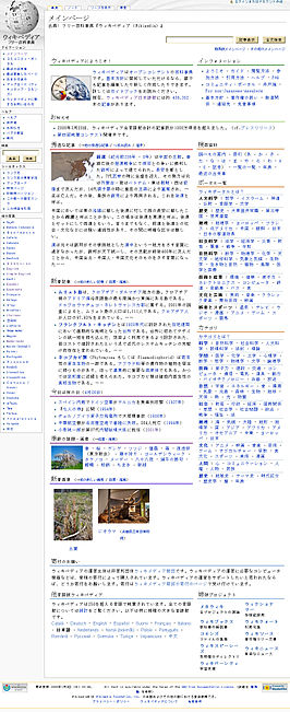 Screenshot-japanese-wikipedia.jpg