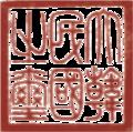 Seal of South Korea (1949–1962).png