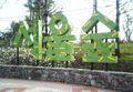 SeoulForest.jpg