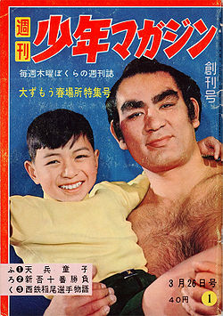 Shōnen Magazine first issue.jpg