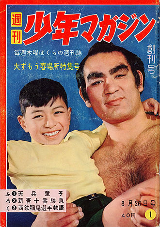 Weekly Shōnen Magazine - Cover of the first issue of Weekly Shōnen Magazine, published in 1959