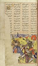Shah Namah, the Persian Epic of the Kings Wellcome L0035186.jpg