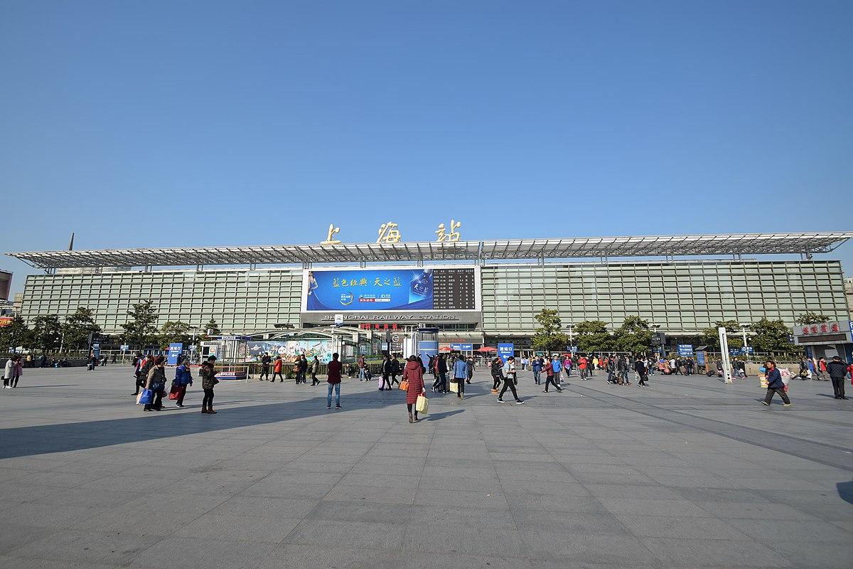 上海市闸北区秣陵路_上海站 - 维基百科,自由的百科全书