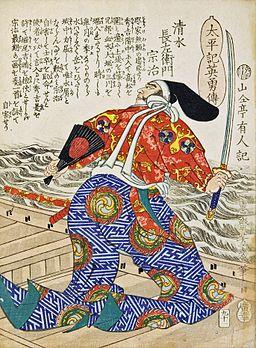 Shimizu Muneharu
