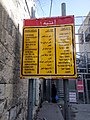Sign near the entrance to Tel Rumeida, Hebron, February 2018.jpg