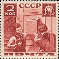 Stamp Soviet Union 1936 CPA530.jpg