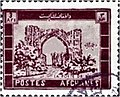 Stamp of Afghanistan - 1963 - Colnect 484482 - Balkh Gate.jpeg