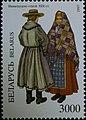 Stamp of Belarus - 1997 - Colnect 231722 - Costume of Novogrudok ethnographic region.jpeg