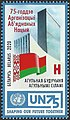 Stamp of Belarus - 2020 - Colnect 1002359 - United Nations 75th Anniversary.jpeg