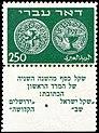 Stamp of Israel - Coins Doar Ivri 1948 - 250mil.jpg