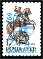 Stamp of Kazakhstan 008.jpg