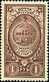 Stamp of USSR 1064.jpg