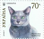 Stamp of Ukraine s833.jpg