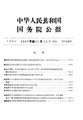 State Council Gazette - 1957 - Issue 11.pdf