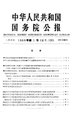 State Council Gazette - 1960 - Issue 01.pdf