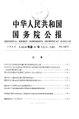 State Council Gazette - 1960 - Issue 04.pdf