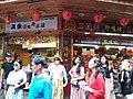 TW 台灣 Taiwan 新北市 New Taipei 瑞芳區 Ruifang District 九份老街 Jiufen Old Street August 2019 SSG 15.jpg