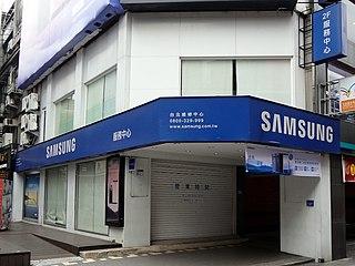 File:Taipei Ximen Service Center, Samsung Electronics Taiwan