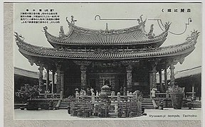 Taiwan formosa vintage history other places temples taipics037.jpg