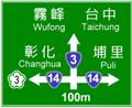 Taiwan road sign Art096.2-2006.png