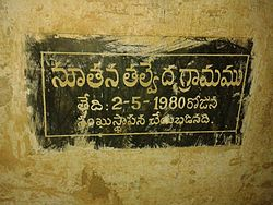 Talveda village foundation stone