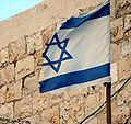 Tattered Israeli flag in Jerusalem by David Shankbone.jpg